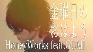 getlinkyoutube.com-【一人で全部やってみた】┗|∵|┓金曜日のおはよう/HoneyWorks feat.GUMI (Cover by コバソロ)