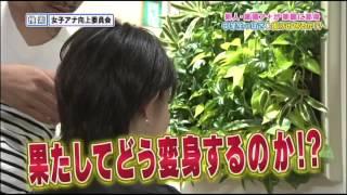 getlinkyoutube.com-新人・諸國アナの変身企画②【女子アナ向上委員会】