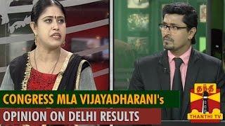 getlinkyoutube.com-Delhi Assembly Elections 2015 : Congress MLA Vijayadharani's Opinion on Election Results
