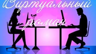 "getlinkyoutube.com-Расклад ""Виртуальный роман"""