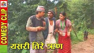 यसरी तिरियो  Rin || Mangne Budho Comedy || Nepali Comedy Clip