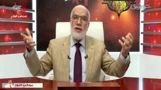 getlinkyoutube.com-كيف تتغلب على الشيطان - موكب النور (23) - عمر عبد الكافي رمضان 2014