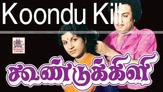getlinkyoutube.com-Koondukili Full movie | MGR | Sivaji | கூண்டுக்கிளி