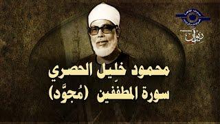 getlinkyoutube.com-الشيخ الحصري - سورة المطففين (مجوّد)