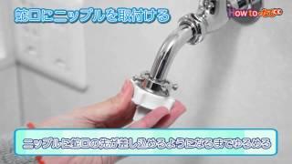 getlinkyoutube.com-洗濯機を蛇口につなぐ方法【コメリHowtoなび】