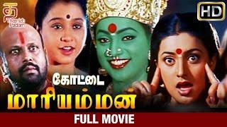 getlinkyoutube.com-Kottai Mariamman Tamil Full Movie | HD | Roja | Devayani | Vivek | Deva | Thamizh Padam