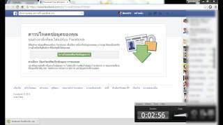 getlinkyoutube.com-การคัดลอกสำเนา facebook เพื่อดูข้อมูลที่ลบไป
