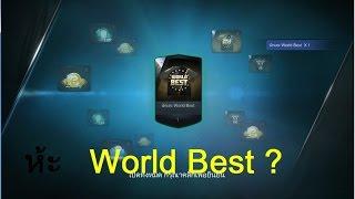 getlinkyoutube.com-Fifa Online 3 เปิดการ์ด World Best  ใบที่ 2 ของเซิฟครับ