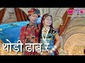 Thodi Dhaab Re - Rajasthani Marwari Video Songs Veena