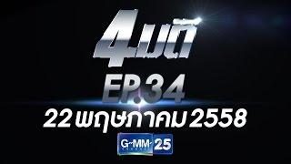 getlinkyoutube.com-4มติ - คุณช่า บันทึกของตุ๊ด วันที่ 22 พฤษภาคม 2558 [EP.34]