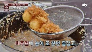 '피어라 튀김꽃!' 최현석, 허세 반죽 뿌리기 '대박' 냉장고를부탁해 19회
