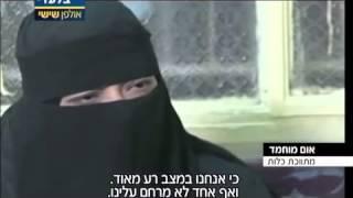 "getlinkyoutube.com-סרטון תעודה ב""קן לאהבה"" על נשים ערביות בידי דאעש"