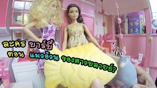 getlinkyoutube.com-ละครบาร์บี้ ตอน แมวอ้วน ของสาวบลายธ์? | แม่ปูเป้ เฌอแตม Tam Story