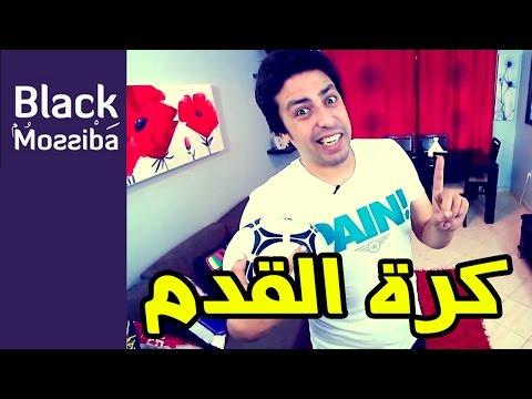 Black Moussiba - Ep 26 / بلاك موصيبة - كرة القدم