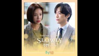 수빈 (우주소녀) - Slowly 훈남정음 OST Part 7 / The Undateables OST Part 7