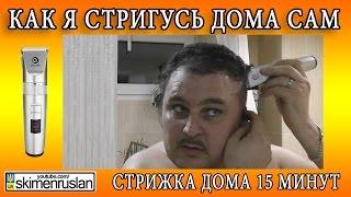 getlinkyoutube.com-Как я стригусь дома сам, стрижка 15 минут