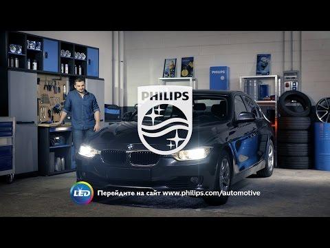 PHILIPS УЧЕБНИК - Как заменить головное освещение на вашем BMW 3-Series на светодиодные лампы