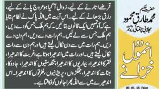 getlinkyoutube.com-Do Anmol Khazanay 1st Wazifa of Hakeem Tariq Mehmood