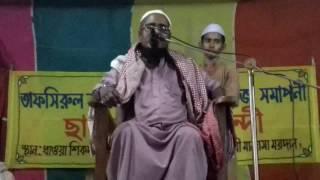 Bangla waz 2017 Kari Jamal Uddin