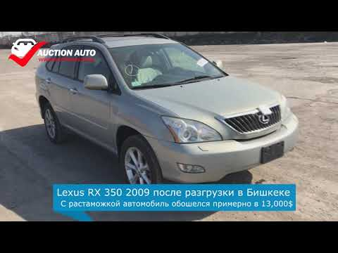 2009 Lexus Rx 350 - 13.000$ Авто из США в Бишкеке