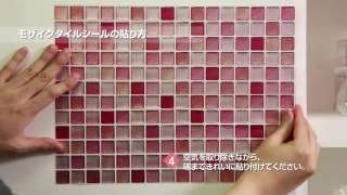 getlinkyoutube.com-シールを貼るだけ!キッチン・洗面所を素敵にするモザイクタイルシール!