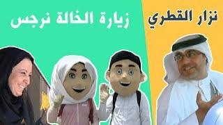 getlinkyoutube.com-نزار القطري - زيارة الخاله نرجس