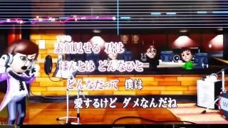 getlinkyoutube.com-X-K WiiU カラオケ 郷ひろみ 僕がどんなに君を好きか、君は知らない 歌ってみた!