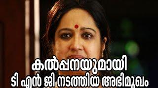 getlinkyoutube.com-Asianet News Archives Interviewing Kalpana : On Record by T N Gopakumara Part 2