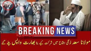 BREAKING NEWS | Maulana Saad returns to India without Participate Tongi Ijtema 2018 |مولانا سعد واپس
