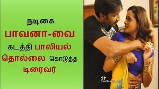 நடிகை பாவனா=வை  கடத்தி பாலியல் தொல்லை| Tamil Actress Bhavana Sex Issue