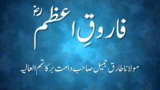 getlinkyoutube.com-Maulana Tariq Jameel - Farooq Azam  Radhiyallahu Anhu (03 March 2006)
