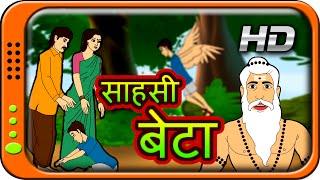 getlinkyoutube.com-Sahasi Beta - Hindi Story for Children | Hindi Kahaniya | Panchatantra Moral Story for kids HD
