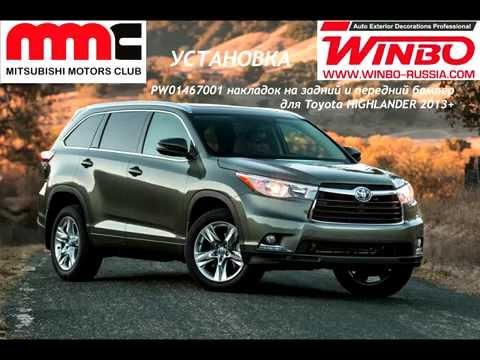 """Установка накладок переднего и заднего бамперов """"WINBO"""" для Toyota HIGHLANDER 2013+"""