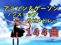 【神曲】私的アニソン&ゲーソンサビメドレー第一弾【144曲】