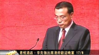 歡迎李克强晚宴| 2011.8.16 (3/3)