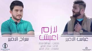 getlinkyoutube.com-لازم اعيش - سراج الامير + عباس الامير \ مكس 2016