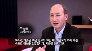 getlinkyoutube.com-[기획] 대한민국 인터넷의 역사 KT가 만들다.