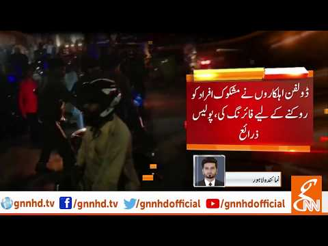 Lahore: Woman Injured in Firing Of Dolphin Force