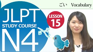 JLPT N4 Lesson 15-1 Vocabulary「Recently, I'm trying to walk more.」【日本語能力試験】