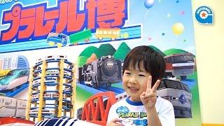 getlinkyoutube.com-プラレール博 in Tokyo 2015へ行ってきました【がっちゃん5歳】Plarail Expo in Tokyo 2015