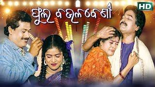 PHULA BAULA BENI { ଫୁଲ ବଉଳ ବେଣୀ } Shibani Gananatya - ଶିବାନୀ  ଗଣନାଟ୍ୟ