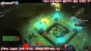 getlinkyoutube.com-디아로블3 시즌4 습격 셋팅 만곡궁 활