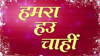 getlinkyoutube.com-Hamra Hau Chahi - Bhojpuri Lyrics Video [ Guddu Rangila's Superhit Song ]