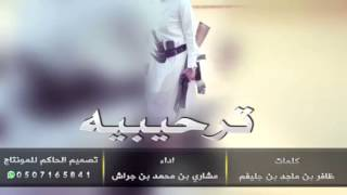 getlinkyoutube.com-شيلة الفهر كلمات ظافر ابن جليغم اداء  مشاري ابن جراش