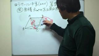 getlinkyoutube.com-中学入試 算数 ラサール中学 図形問題 拡大縮小(相似)MOV_0224.mp4