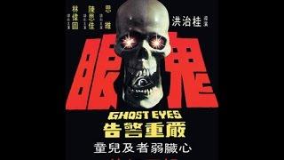 getlinkyoutube.com-《香港戲味》EP2 - 鬼戲連篇