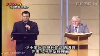 getlinkyoutube.com-台北研經培靈會(四)耶穌的再來(下)、何時耶穌再來(上)