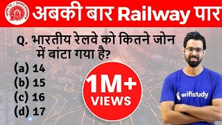 9:40 AM - Railway Crash Course | Current Affairs by Bhunesh Sir | Day #01