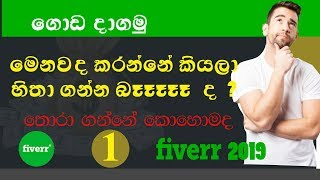 Fiverr sinhala video for sellers (Before making for GIG