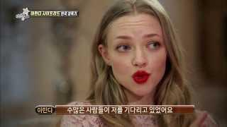 getlinkyoutube.com-[HOT] 섹션 TV 연예통신  - 할리우드 최고의 스타 아만다 사이프리드 한국 상륙기 20131208